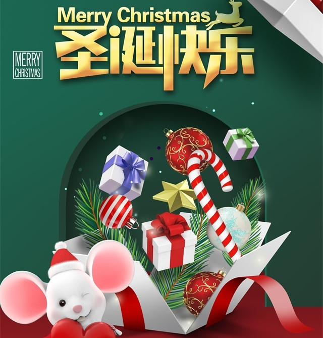 Beiyi Christmas, are you ready?