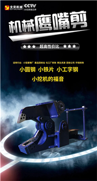 2020 heavy hit, Beiyi new mechanical shear came out